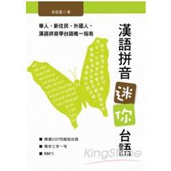 漢語拼音迷你台語(附MP3)