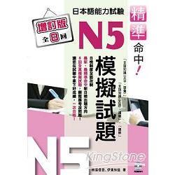 精準命中!N5模擬試題(增訂版全八回)日本語能力試驗(附MP3)