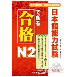 合格日本語能力試N2(附MP3光碟1片)