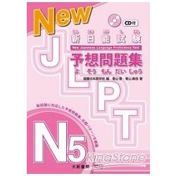新日能試予想問題集N5(附CD1片)