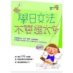 新 學日文法不要想太多 /