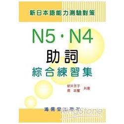 N5.N4助詞綜合練習集(新日本語能力測驗對策)