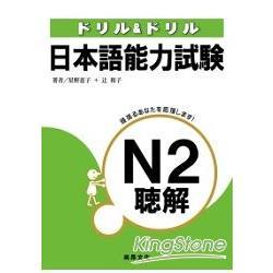 日本語能力試驗N2聽解(書+3CD)