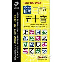 完全圖解日語50音(口袋書)