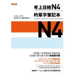 考上日檢N4的單字筆記本
