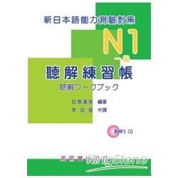 N1(一級)聽解練習帳:新日本語能力測驗對策(附MP3 CD)