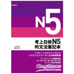 考上日檢N5的文法筆記本