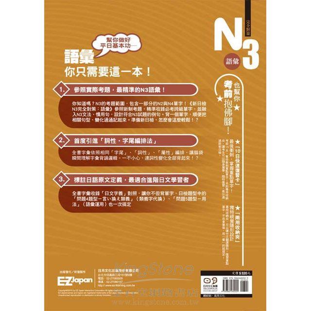 新日檢N3完全對策:語彙(1書1MP3)