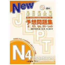 新日能試驗予想問題集N4