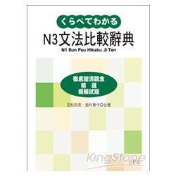 新日檢N3文法比較辭典(20K)