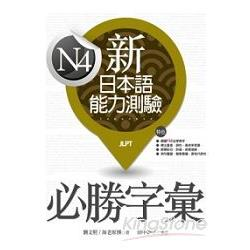新日本語能力測驗N4必勝字彙(20K)