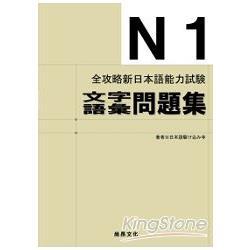 全攻略新日本語能力試驗 N1文字語彙問題集