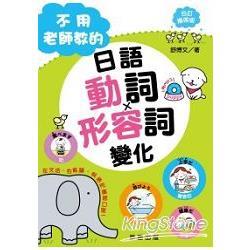 攜帶版不用老師教的日語動詞、形容詞變化(附MP3 )