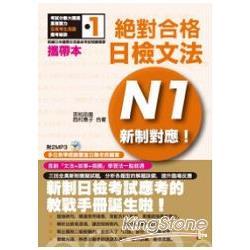 新制對應絕對合格!日檢文法N1(50K+1MP3)(攜帶本)