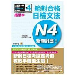 新制對應絕對合格!日檢文法N4(50K+1MP3)(攜帶本)