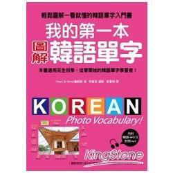 我的第一本圖解韓語單字:韓語單字全圖解,一看就記住,一輩子不會忘!(附韓語、中文對照MP3)