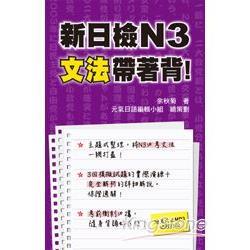新日檢N3文法帶著背!(附一片MP3 )