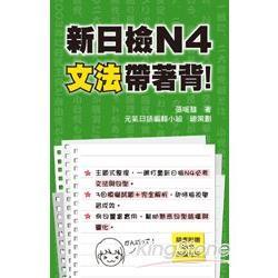新日檢N4文法帶著背!(附一片MP3 )