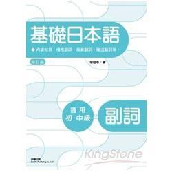 修訂版基礎日本語副詞