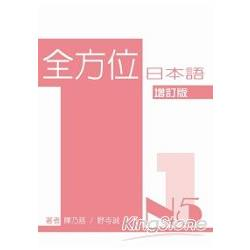 全方位日本語N5(1)(增訂版)(書+1互動光碟含MP3)
