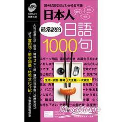 日本人最常說的日語1000句(口袋書)