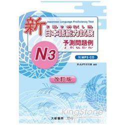 新日本語能力試驗N3予測問題例(附MP3光碟1片)(改訂版)