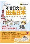 不會日文也能出走日本:直覺式日語說話術(全彩,1MP3)