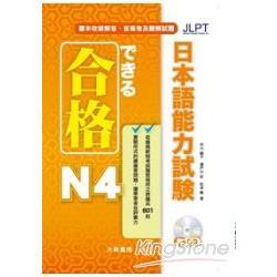 合格日本語能力試驗N4