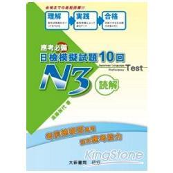 應考必備日檢模擬試題10回讀解N3