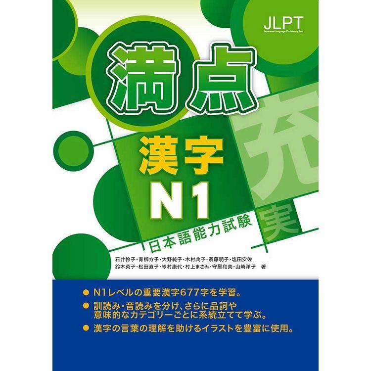 日本語能力試驗滿點漢字N1