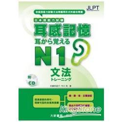 日本語能力試驗耳感記憶文法N1