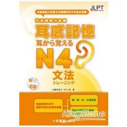 日本語能力試驗耳感記憶文法N4