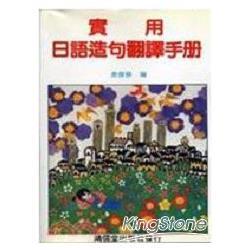 實用日語造句翻譯手冊