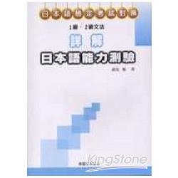 詳解日本語能力測驗一級.二級文法