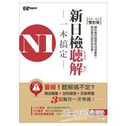 N1新制日檢聽解一本搞定 (1書1 MP3)
