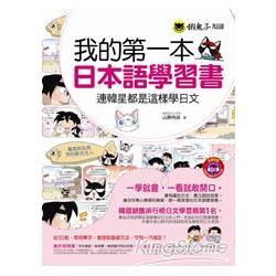 我的第一本日本語學習書:連韓星都是這樣學日文(1MP3)