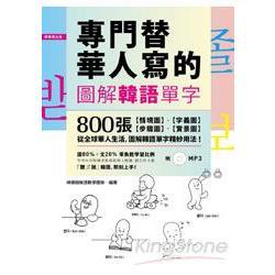 專門替華人寫的圖解韓語單字:800張「情境圖‧字義圖‧步驟圖‧實景圖」,道地韓語看圖就學會!(MP3)