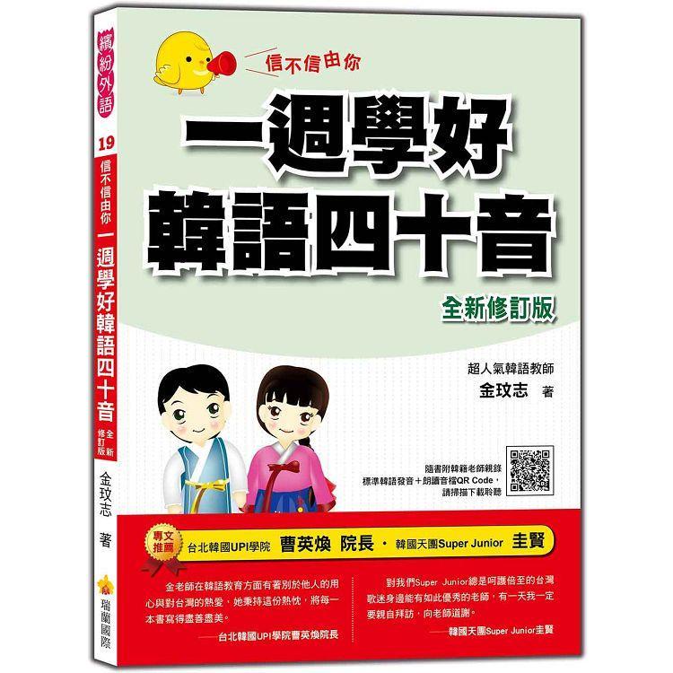 信不信由你一週學好韓語四十音(全新修訂版)(附CD+MP3)