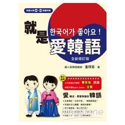 就是愛韓語(全新修訂版)(附CD+MP3)