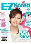 EZ Korea 韓語教學誌 No. 4 1書1MP3,封面人物 「張根碩」, 附贈「金賢