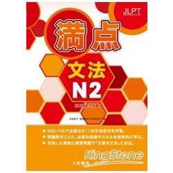 日本語能力試驗滿點文法N2