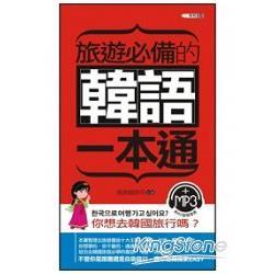 旅遊必備的韓語一本通(50k附MP3)