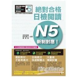 新制對應絕對合格!日檢閱讀N5(25K)