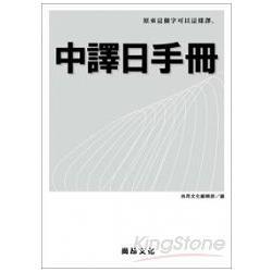 中譯日手冊
