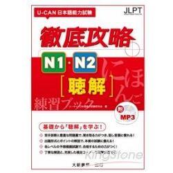 U-CAN日本語能力試驗徹底攻略N1、N2聽解