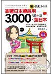 跟著日本導遊用3000句日本語遊日本(全彩,1MP3)