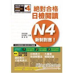新制對應 絕對合格 ! 日檢閱讀N4(25K)