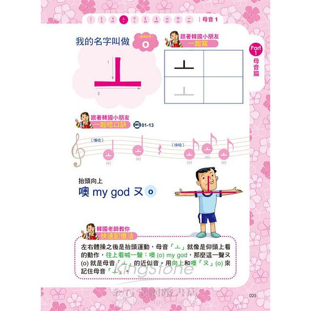 用韓國小學課本學韓語40音(附贈1MP3+96張隨身字卡)