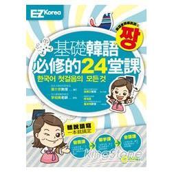 基礎韓語必修的24堂課(圖解發音、實用單字、生活會話一次搞定的初級韓語課程:1書1MP3)