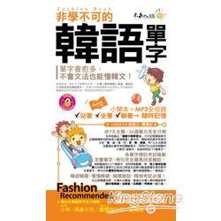 非學不可的韓語單字(軟皮精裝+1MP3)